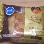ファミリーマート国産りんごのジューシーアップルパイ