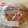 セブンプレミアムクリームサンドブールパン 食べてみました。