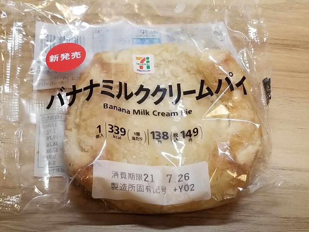 セブンプレミアム バナナミルククリームパイ