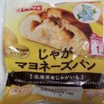 ヤマザキ じゃがマヨネーズパン 北海道産じゃがいも