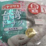 ヤマザキ 台湾ドーナツ 練乳風味