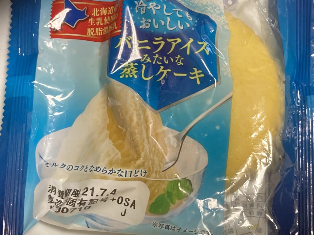 第一パン 冷やしてもおいしいバニラアイスみたいな蒸しケーキ