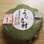デイリーヤマザキ よもぎ村 北海道産小豆のつぶあん