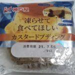 神戸屋 凍らせて食べてほしい カスタードプディング