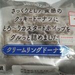 ヤマザキ クリームリングドーナツ