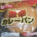 ヤマザキ 激辛カレーパン