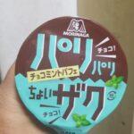 森永製菓 パリザクチョコミントパフェ
