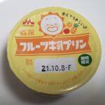 森永 フルーツ牛乳プリン