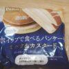Pasco ホイップで食べるパンケーキ ミルク&カスタード