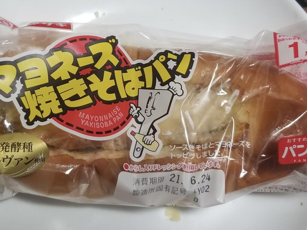 ヤマザキ マヨネーズ焼きそばパン