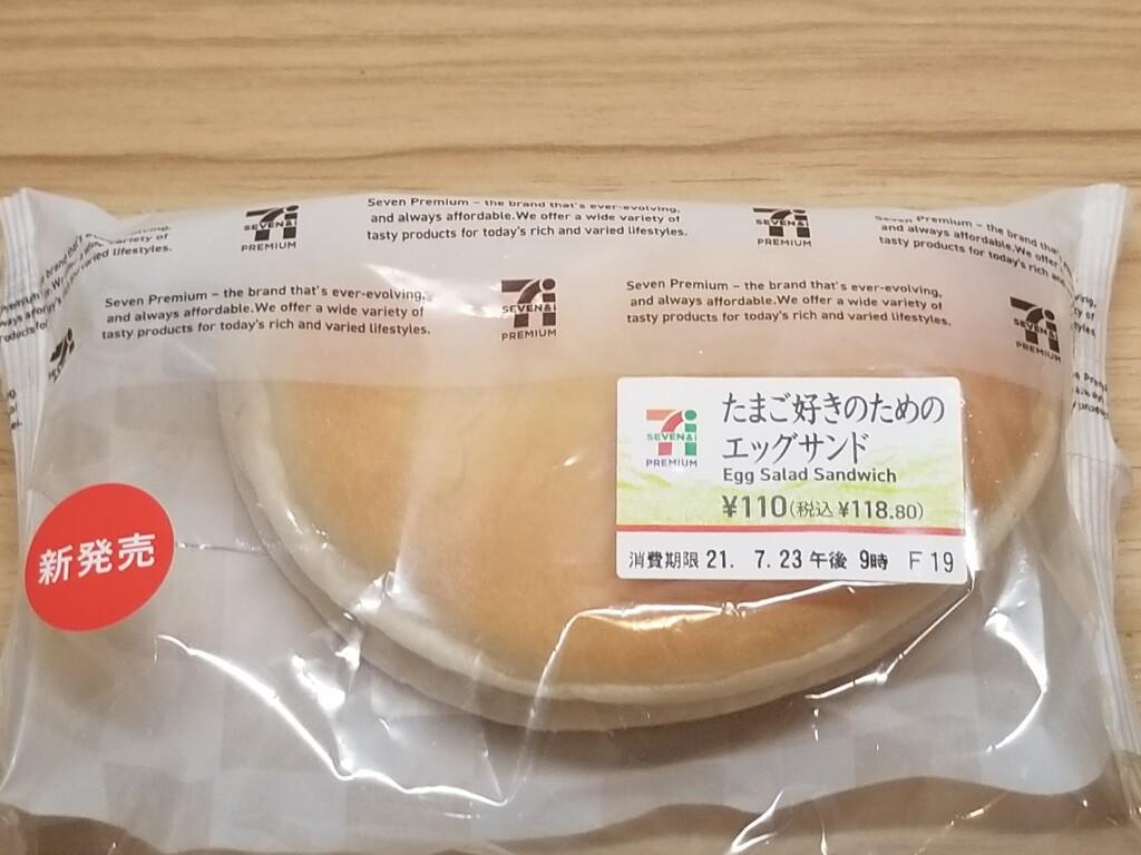 セブンプレミアムたまご好きのためのエッグサンド