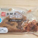 ファミリーマート黒糖蒸しパン(レーズン)