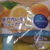 モンテール 小さな洋菓子店 瀬戸内レモンのシュークリーム