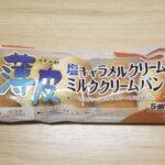 ヤマザキ薄皮塩キャラメルクリーム&ミルククリームパン