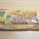 ヤマザキ薄皮バナナクリームパン