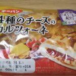 第一パン4種のチーズのカルツォーネ