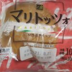 ローソンストア100  マリトッツォ いちごホイップ 食べてみました。