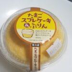デイリーヤマザキ たまごスフレケーキ&ぷりん