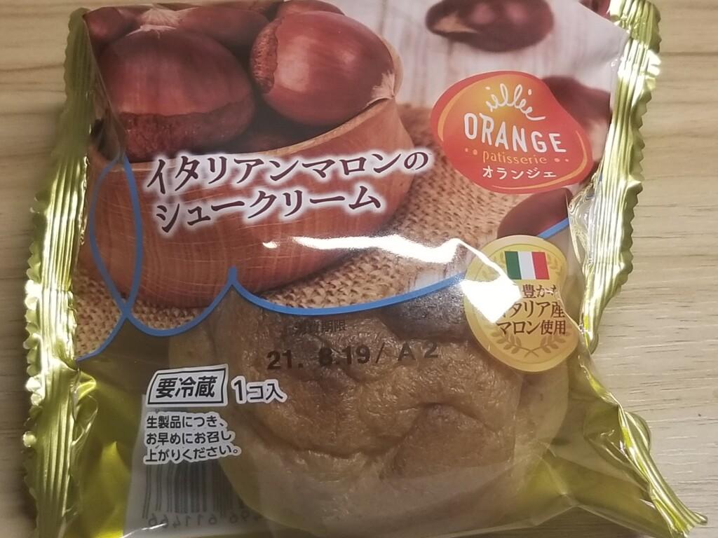 オランジェ イタリアンマロンのシュークリーム