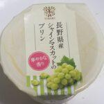 トーラクカップマルシェ 長野県産シャインマスカットのプリン