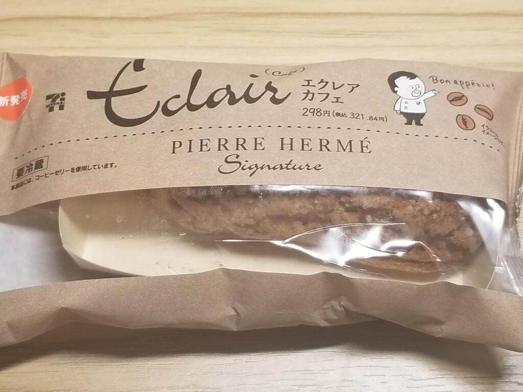 ピエール・エルメ シグネチャー エクレア カフェ