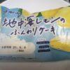 神戸屋 地中海レモンのふんわりケーキ