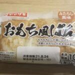 ローソンストア100 おもち風ぱん