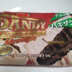 フタバ食品 ダンディーストロベリー