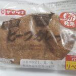 ヤマザキ 特製ビーフカレーパン