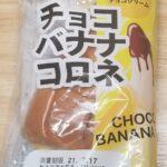 神戸屋 チョコバナナコロネ