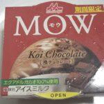 森永 MOW濃チョコレート