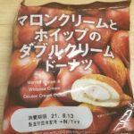 神戸屋マロンクリームとホイップのダブルクリームドーナツ