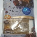 モンテール生チョコクレープ・カフェショコラ