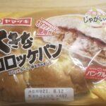 ヤマザキ大きなコロッケパン