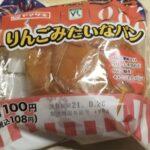 ローソンストア100 りんごみたいなパン