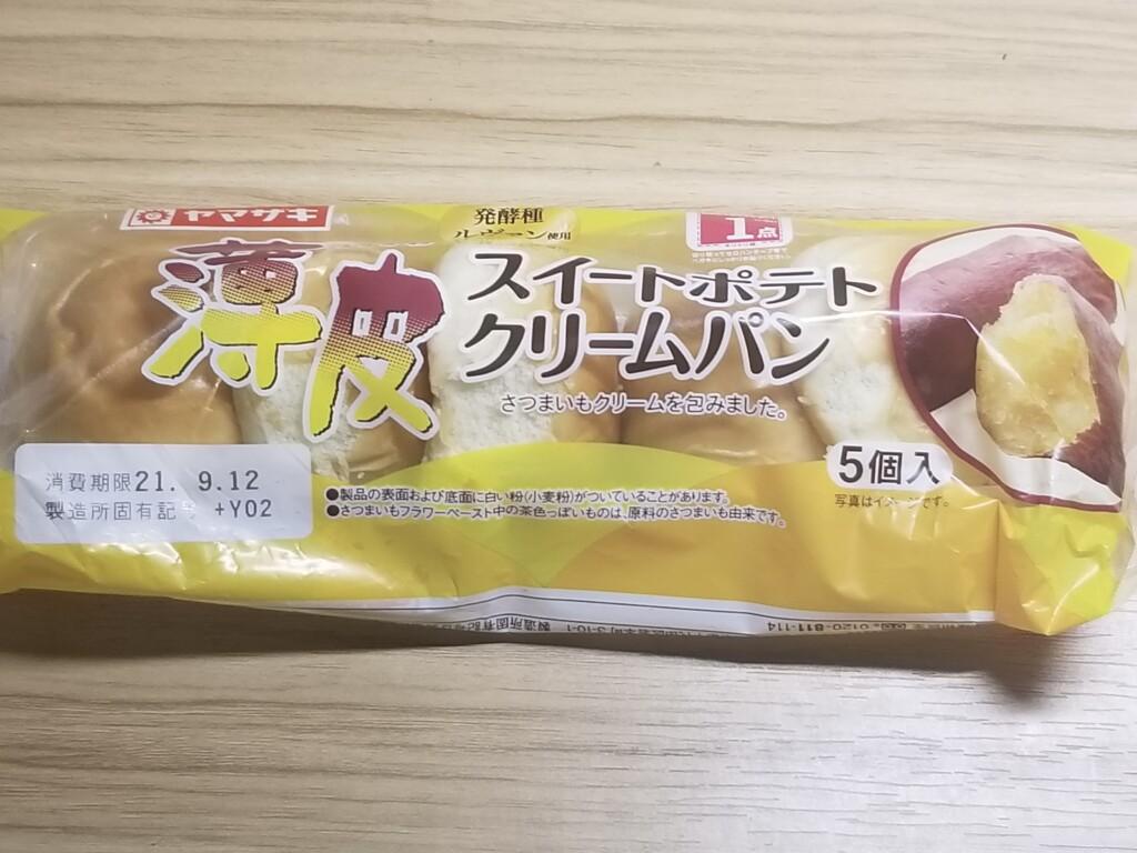 ヤマザキ薄皮スイートポテトクリームパン
