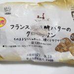 ローソンマチノパン フランス産発酵バターのクロワッサン 2個入