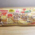 ヤマザキ薄皮りんご入りカスタードクリームパン