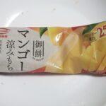 丸永製菓 御餅 マンゴー涼みもち
