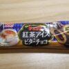 森永 チェリオ 紅茶アイスとビターチョコ