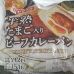 ヤマザキ半熟たまご入りビーフカレーパ