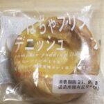 タカキベーカリー かぼちゃプリンデニッシュ