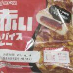 神戸屋 赤いスパイスカレー