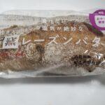 タカキベーカリー 石窯レーズンバター
