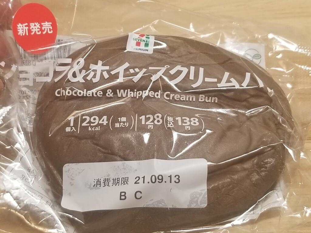セブンプレミアム ショコラ&ホイップクリームパン