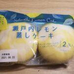 タカキベーカリー 瀬戸内レモン蒸しケーキ