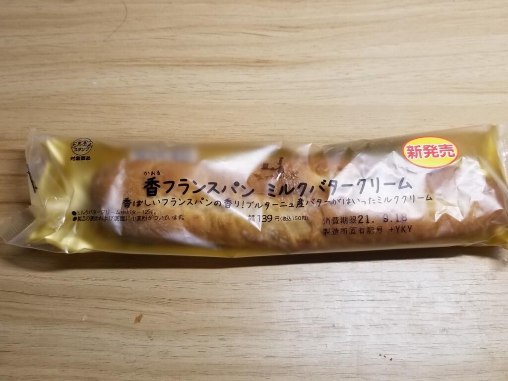 ローソン マチノパン 香フランスパン ミルクバタークリーム