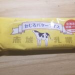 赤城乳業 かじるバターアイス