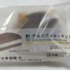 ローソン チョコクッキーサンド