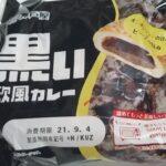 神戸屋 黒い欧風カレー